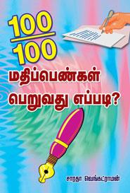 Tamil book 100/100 மதிப்பெண்கள் பெறுவது எப்படி?