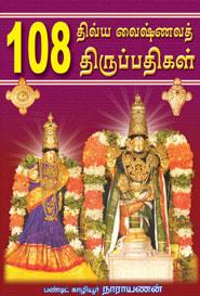 Tamil book 108 திவ்ய வைஷ்ணவத் திருப்பதிகள்