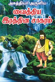 Tamil book அகத்தியர் அருளிய வைத்திய இரத்தின சாகரம்