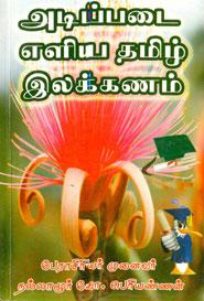 Tamil book அடிப்படை எளிய தமிழ் இலக்கணம்