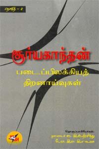 Suryakanthan Padaipilakiya Thiranaiyvu Thoguthi -2 - சூர்யகாந்தன் படைப்பிலக்கியத் திறனாய்வுகள் தொகுதி - 2