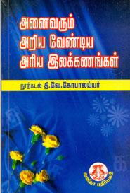 Tamil book அனைவரும் அறிய வேண்டிய அரிய இலக்கணங்கள்