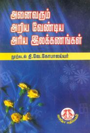 Tamil book அனைவரும் அறிய வேண்டிய அரிய இலக்கணம்