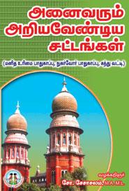 Tamil book அனைவரும் அறியவேண்டிய சட்டங்கள்