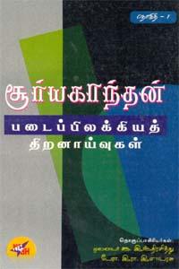 Suryakanthan Padaipilakiya Thiranaiyvu Thoguthi -1 - சூர்யகாந்தன் படைப்பிலக்கியத் திறனாய்வுகள் தொகுதி - 1