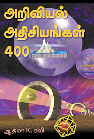 அறிவியல் அதிசியங்கள் 400