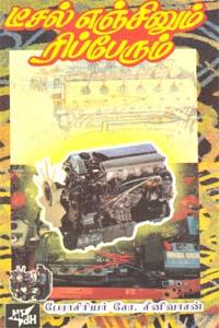 Diesel Engineum Repairum - டீசல் எஞ்சினும் ரிப்பேரும்