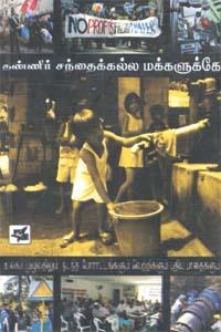 Thaneer Santhaikalla Makkalukkae - தண்ணீர் சந்தைக்கல்ல மக்களுக்கே