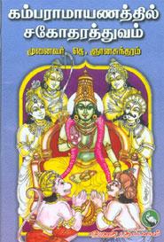 Tamil book கம்ப ராமாயணத்தில் சகோதரத்துவம்