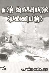 Tamil Ilakiyamum Peniyamum - தமிழ் இலக்கியமும் பெண்ணியமும்