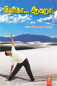 Tamil book Yoga…aahaa!
