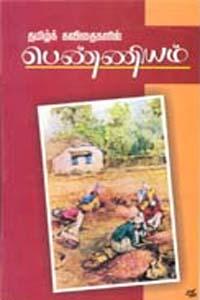 Tamil Kavithaigalil Penniyam - தமிழ் கவிதைகளில்பெண்ணியம்