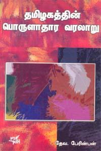 Tamilagathin Porulaathara Varalaaru - தமிழகத்தின் பொருளாதார வரலாறு