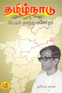 Tamilnadu Peyar Matra Masotha - தமிழ்நாடு பெயர் மாற்ற மசோதா