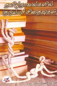 Tamil Novelgalil Kudumba Sithaivugal - தமிழ்நாவல்களில் குடும்பச் சிதைவுகள்