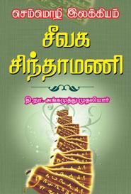 செம்மொழி இலக்கியம் சீவக சிந்தாமணி