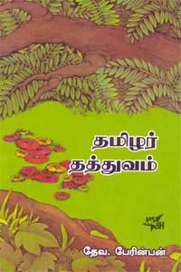 Tamilar Thathuvam - தமிழர் தத்துவம்