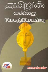 Tamilil Kavithai Mozhipeyarpu - தமிழில் கவிதை மொழிபெயர்ப்பு