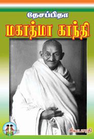 தேசப்பிதா மகாத்மா காந்தி