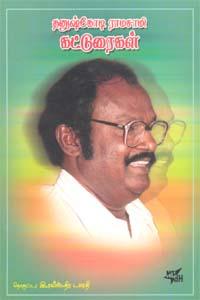 Dhanushkodi Ramasamy Katuraigal - தனுஷ்கோடி ராமசாமி கட்டுரைகள்
