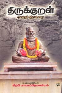 Thirukural (Kavignar Sirpi Urai) - திருக்குறள் (கவிஞர் சிற்பி உரை)