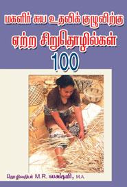 மகளிர் சுய உதவிக் குழுவிற்கு ஏற்ற சிறுதொழில்கள் 100