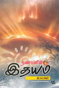 Nanbanin Ithayam - நண்பனின் இதயம்