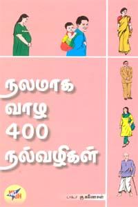 Nalamaga Vaazha 400 Vazhigal - நலமாக வாழ 400 வழிகள்