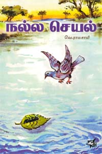 Nalla Seyal - நல்ல செயல்