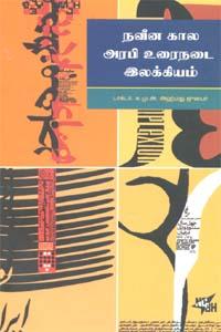 Naveena Kaala Arabi Urainadai Ilakiyam - நவீன கால அரபி உரைநடை இலக்கியம்