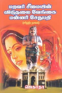 Tamil book மறவர் சீமையின் விடுதலை வேங்கை மன்னர் சேதுபதி