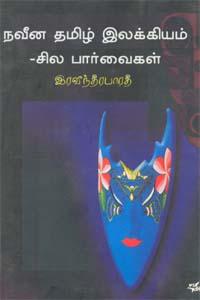 Naveena Tamil Ilakiyam-Sila Parvaigal - நவீன தமிழ் இலக்கியம் - சில பார்வைகள்