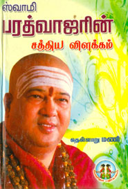ஸ்வாமி பரத்வாஜரின் சத்திய விளக்கம்