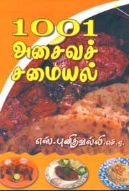 Tamil book 1001 அசைவச் சமையல்