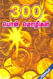 Tamil book 300 பொன்மொழிகள்