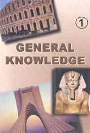 Tamil book General Knowedge
