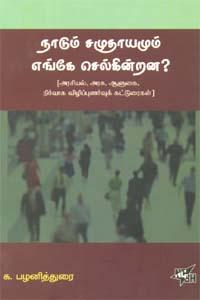 Nadum Samuthayamum Enge Selgindrana - நாடும் சமுதாயமும் எங்கே செல்கின்றன?