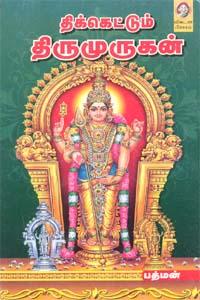 Thikettum thirumugam - திக்கெட்டும் திருமுருகன்