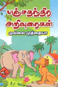 Panja Thanthira Arivuraigal - பஞ்சதந்திர அறிவுரைகள் (old book rare)