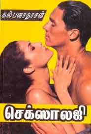 செக்ஸாலஜி