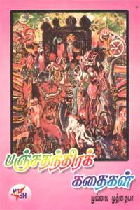 Panchathanthira Kathaigal - பஞ்சதந்திரக் கதைகள் (ஐந்து பகுதிகள் இணைந்த முழு நூல்)