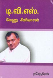 டி.வி.எஸ்.வேணு சீனிவாசன்