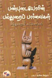 Panpudaiyorin Palthurai Parvaigal - பண்புடையோரின் பல்துறைப் பார்வைகள்