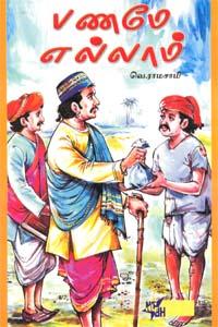 Paname Ellaam - பணமே எல்லாம்