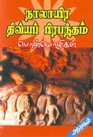 நாலாயிர திவ்யப்பிரபந்தம்.பொன்மொழிகள்