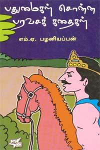 Pathumaigal Sonna Paravasa kathaigal - பதுமைகள் சொன்ன பரவசக் கதைகள்