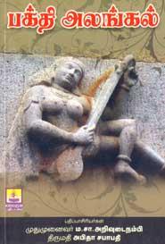 பக்தி அலங்கல்