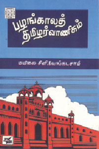 Palangala Tamilar Vaanigam - பழங்காலத் தமிழர் வாணிகம்