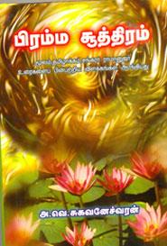 பிரம்ம சூத்திரம்