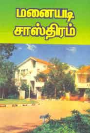 மனையடி சாஸ்திரம்